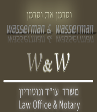 /HashavimCmsFiles/OfficeImages/wasserman.PNG