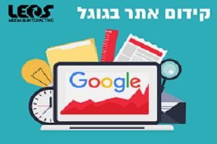 ניהול מוניטין וקידום אתרים בגוגל לעורכי דין