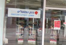 הבנק יצר קשר עם הורי הלקוח – האם זו פגיעה בפרטיות?, צילום: בנק הפועלים