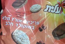 """תביעה נגד שטראוס גרופ: """"פריכיות עם שוקולד הרסו לי את הגמילה מסוכר וגלוטן"""""""