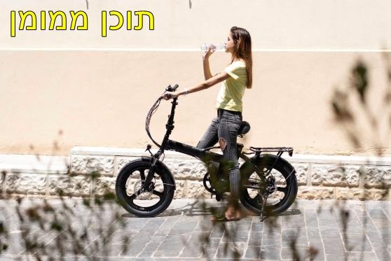 לא רק נזיקין: המפגש בין אופניים חשמליים לרכבים יוצר אתגר גם בדיני התעבורה , צילום: איתן מוטהדה