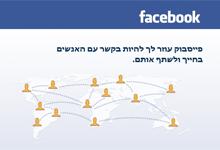 תביעת לשון הרע נגד עורכת דין שכירה שפרסמה סטטוסים בפייסבוק נגד המשרד