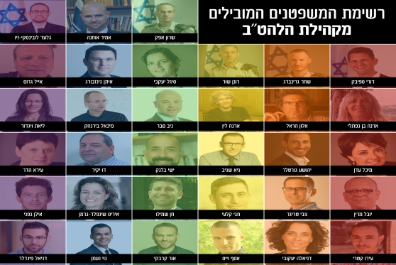 """פרויקט מיוחד: המשפטנים המובילים מקהילת הלהט""""ב בישראל"""