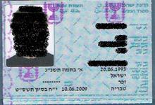 סופית: אין להכיר בלאום ישראלי נפרד ונבדל מהלאום היהודי במדינת ישראל