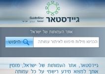 חדש בסמארטפון: אפליקציה חדשה תאפשר 'בדיקת נאותות' און-ליין על עמותות