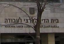 """הארצי: עובד פלשתיני המועסק באיו""""ש זכאי לזכויות לפי הדין הישראלי"""