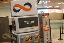 בנק ישראל קנס את מזרחי טפחות על הפרת חוק איסור הלבנת הון