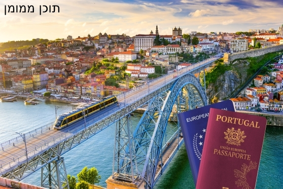 אזרחות פורטוגלית ודרכון אירופאי - מי זכאי ואיך תעשו זאת נכון? , צילום: shutterstock
