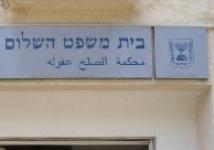 """ייעול המערכת? משרד האוצר מציע לסגור את בימ""""ש השלום בבית שאן, נהריה ועפולה"""
