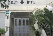 בית המשפט: גביית אגרת שמירה בעיריית רעננה נעשתה בסמכות