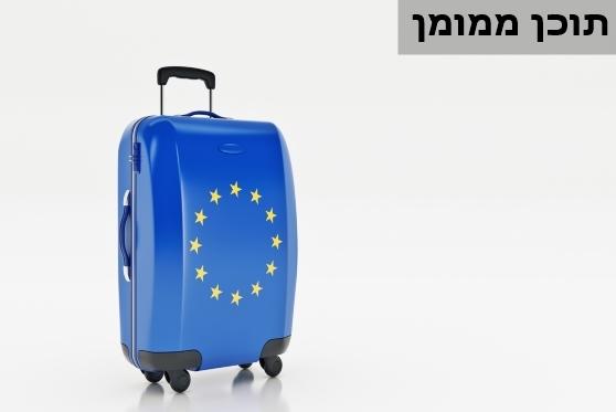דרכון פורטוגלי: מי זכאי ליהנות מהיתרונות של החיים באירופה?, צילום: istock