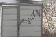 """""""מי ששתק מול פשעי שנאה נגד ערבים, מגלה שהפשעים מופנים עתה נגד צה""""ל"""""""