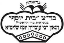 """סמל של כשרות בד""""ץ בית יוסף"""