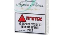 """הודעת אזהרה על קופסת סיגריות: """"כל סיגריה מכניסה 43 חומרים מסרטנים לגופך"""""""