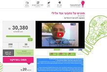 פרויקט מימון המונים של התנועה לזכויות דיגיטליות. צילום מסך