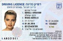 רישיון נהיגה. צילום: משרד התחבורה