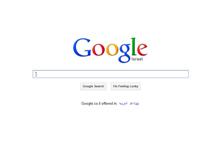 גוגל. צילום מסך