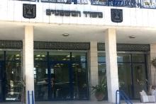 צילום מסך: משרד המשפטים בירושלים