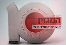 לוגו התוכנית המגזין בערוץ 10