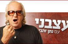 """השדרן נתן זהבי. צילום מסך: אתר תוכנית הרדיו של """"זהבי עצבני"""" ב-106FM"""