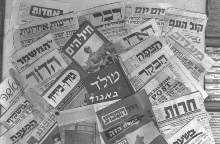 עיתונים בישראל, 1949. צילום: Kluger Zoltan – National Photo Collection