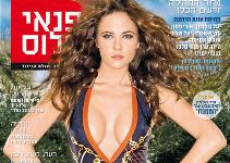 שער של מגזין פנאי פלוס. צילום: יחסי ציבור