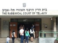 בית הדין הרבני בתל אביב. צילום: דוברות הנהלת בתי הדין