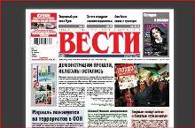 עיתון וסטי, עמוד השער של הגיליון האחרון. צילום מסך