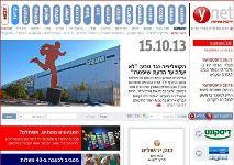 עמוד השער של אתר החדשות ynet. צילום מסך מיום 15.10.13